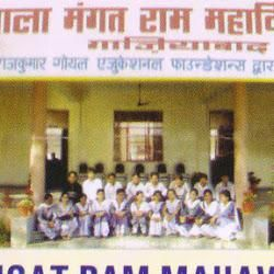 Lala Mangat Ram Mahavidyalaya