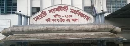 Neta ji Satabarshiki Mahavidyalaya