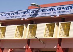 Pt. Lalit Mohan Sharma Government Post-Graduate College