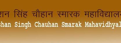 Roshan Singh Chauhan Smarak Maha Vidhyalya