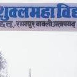Ramashray Shukla  Mahavdyalay