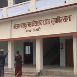 Shri Amar Bahadur Mahavidyalaya