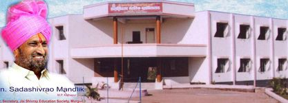 Sadashivrao Mandlik Mahavidyalaya