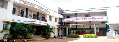 Sahakarbhushan S. K. Patil Mahavidyalaya