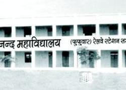 Shankaranand Mahanvidyalaya