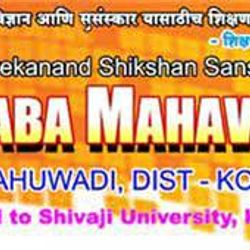 Shri Sant Gadagebaba Mahavidyalaya