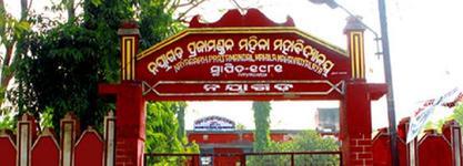 Nayagarh Prajamandal Mahila Mahavidyalaya