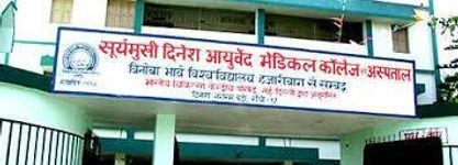 Suryamukhi Dinesh Ayurved Medical College & Hospital