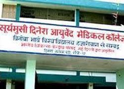 Suryamukhi Dinesh Ayurved Medical College & Hospital