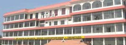 Ayurveda College Tripunithura